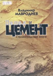 mavrodiev4