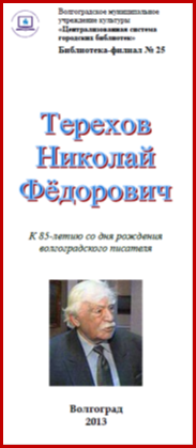 http://volglib.ru/wp-content/uploads/2011/09/%D0%A2%D0%B5%D1%80%D0%B5%D1%85%D0%BE%D0%B2.png