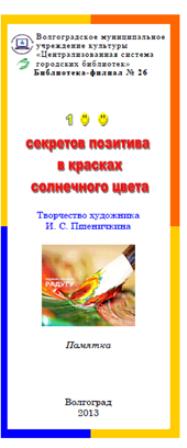 http://volglib.ru/wp-content/uploads/2011/09/%D1%81%D0%B5%D0%BA%D1%80%D0%B5%D1%82%D1%8B1.png
