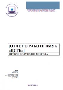Otchet2015_06