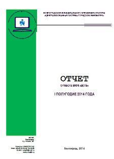 Otchet_1_2014