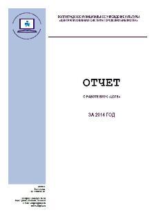 otchet2014
