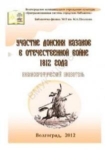 Don_kazachestvo_1812