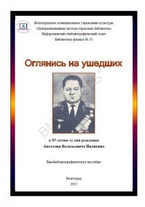 Ivankin
