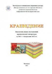 Kraevedenie_2011_2012