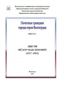 Lysov