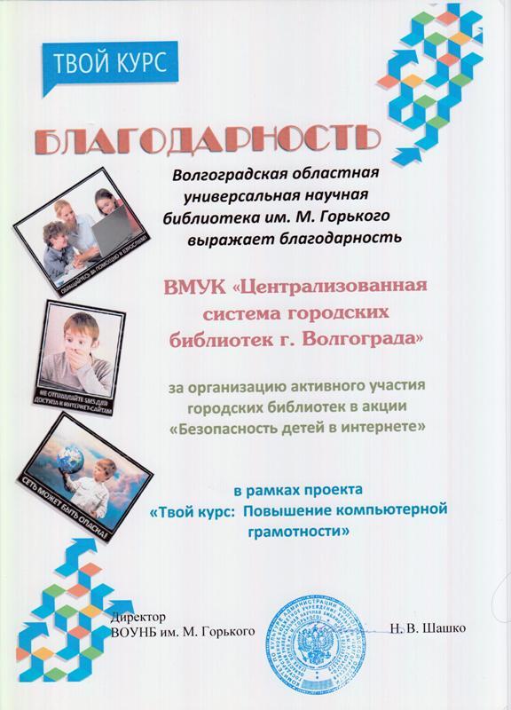 """За участие в акции """"Безопасность детей в Интернете"""""""