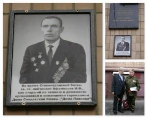 Историческая память о защитнике дома