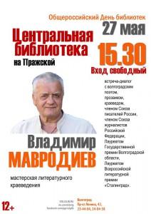 Мавродиев2