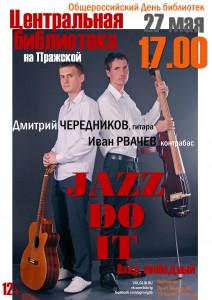 jazz_do_it2
