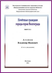 Atopov