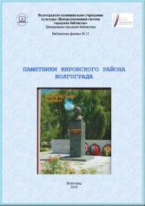 Pamyatniki1