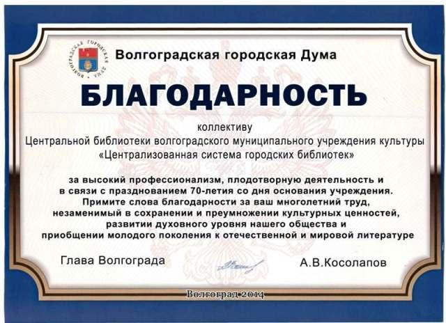 Gor_duma_2014