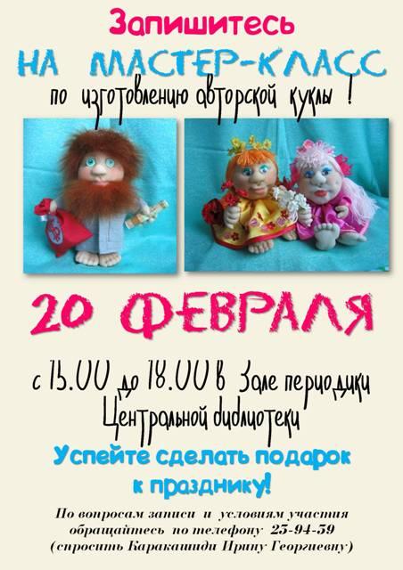 Текстильные куклы. Домовой и Хохотушки