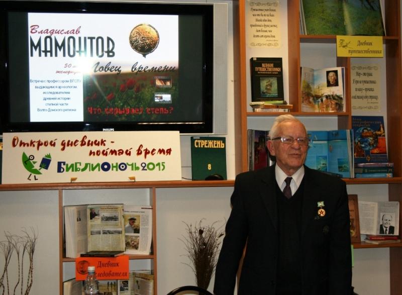 Встреча с профессором Владиславом Мамонтовым
