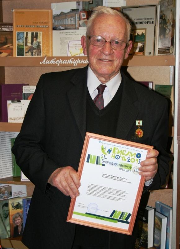 Владислав Иванович Мамонтов