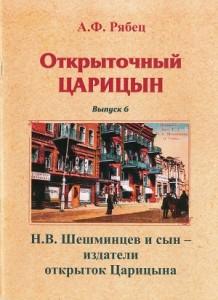 Рябец1. Вып. 6