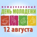 12 августа международный день молодежи поздравления 97