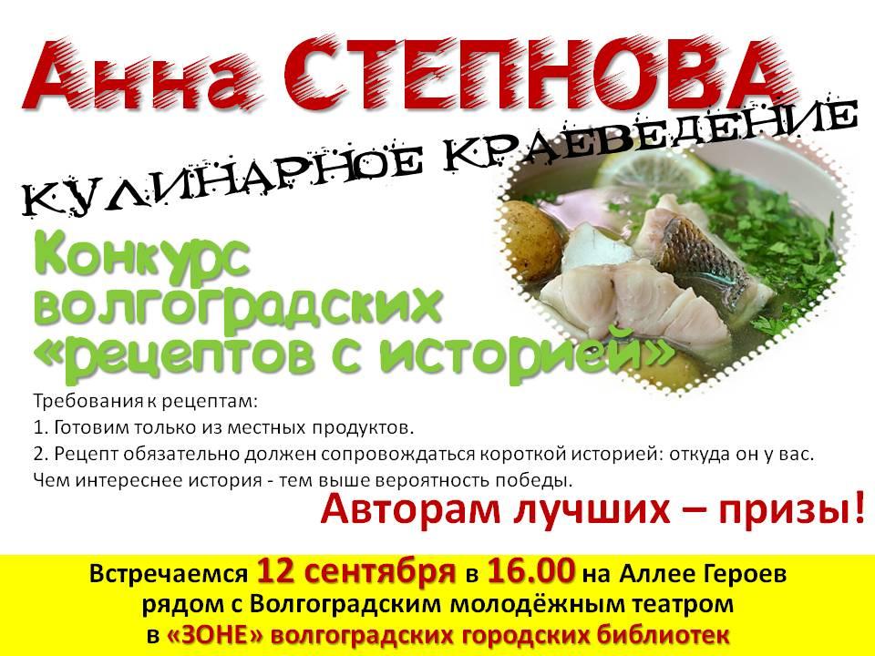 Кулинарное краеведение