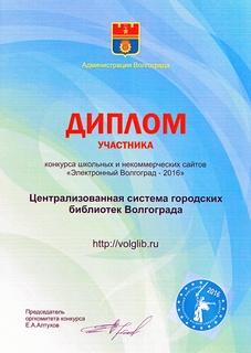 Доска почета Централизованная система городских библиотек Волгограда Диплом участника конкурса сайтов Электронный Волгоград