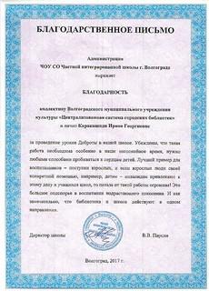 Благодарственное письмо Частной интегрированной школы Волгограда