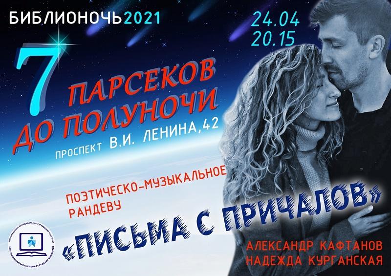 afisha_biblionochi4_2021 (2)