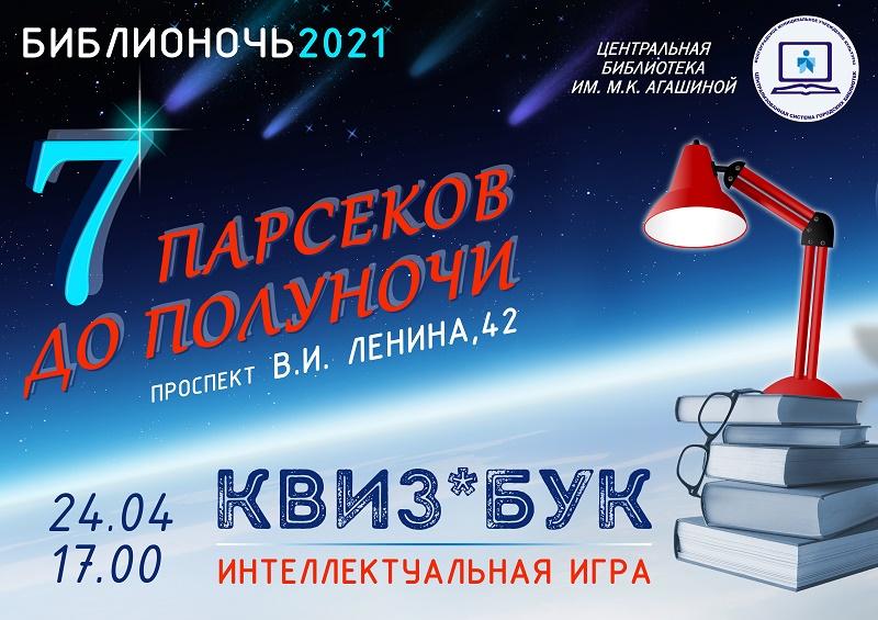 afisha_biblionochi5_2021 (2)