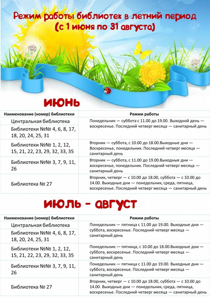 режим работы_лето