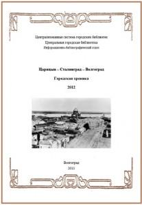 hronika_2012