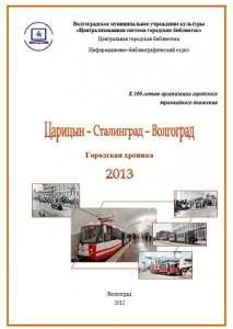 hronika_2013
