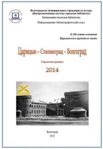 hronika_2014