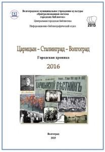 hronika_2016