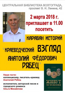 Копия Рябец_афиша