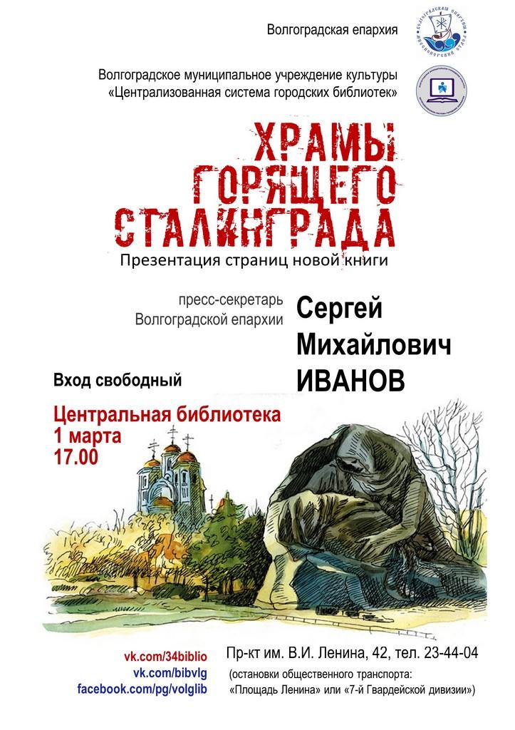 Храмы Сталинграда
