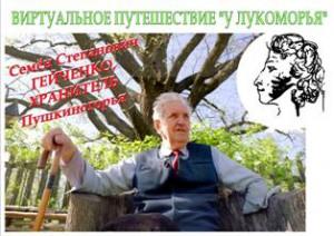 1. Заставка Гейченко