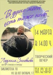 Копия Афиша Зиновьева 14 мар 2018