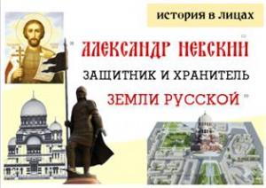 Копия Невский_ЗАСТАВКА