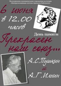Копия Афиша1