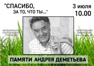 Копия Дементьев_афиша