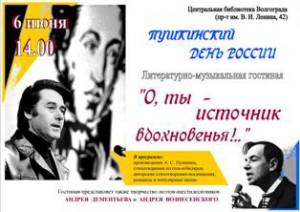 Копия День Пушкина_афиша