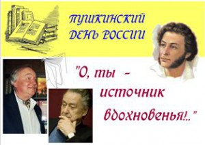 Копия Заставка Пушкин1