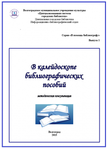 bibliografiya_posobiya
