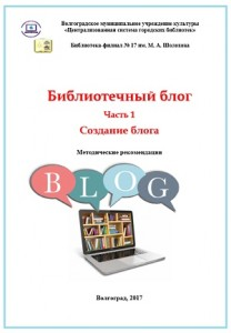bibliotechny_blog
