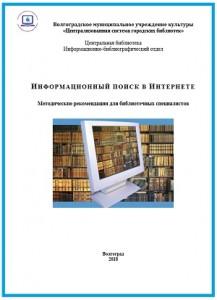 informaciony_poisk
