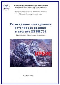 irbis_elektronye_resursy