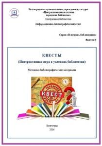 kvesty_2016