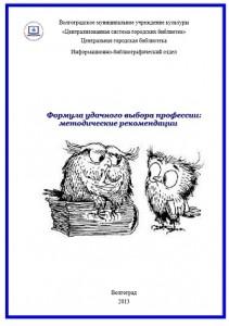 proforientaciya_2013