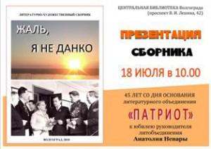 Копия Патриот_ОБЪЯВА
