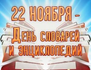 Копия словарь