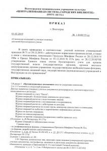 Приказ о внесении изменений_март2019